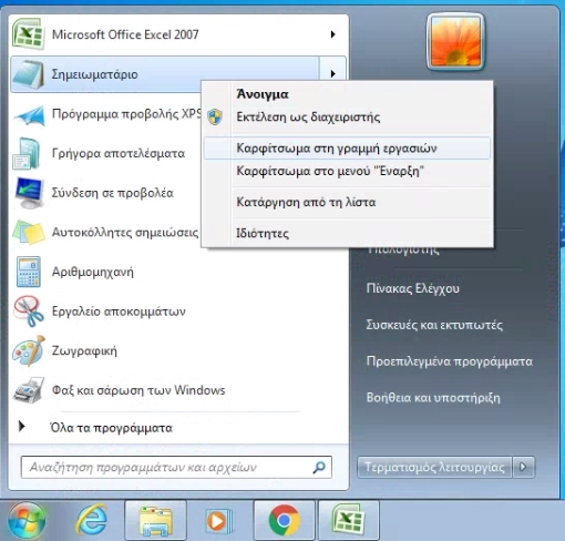 Pin_to_taskbar