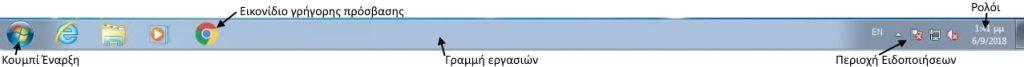 Taskbar_2
